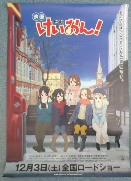 shinmachi327,img435x600,1322292645k8wkrd18965 映画けいおん!のポスターです。